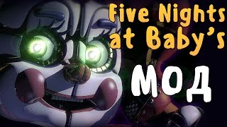 FIVE NIGHTS AT BABY S ОЧЕНЬ КРУТОЙ МОД ДЛЯ FNAF SL НОЧЬ 1