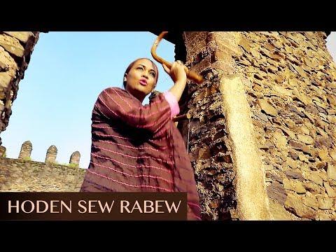 Abby Lakew -  Hoden Sew Rabew | ሆዴን ሰዉ ራበዉ - New Ethiopian Music 2017 (Official Video)