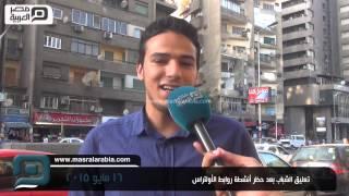 مصر العربية | تعليق الشباب بعد حظر أنشطة روابط الأولتراس