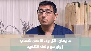 د. يمان التل ود. قاسم شهاب - زواج مع وقف التنفيذ