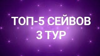 ТОП-5 Сейвов. 3 Тур