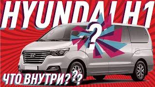 Нам Нужен Старекс/Hyundai H-1/Хендай Н1/Большой Тест Драйв