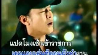YouTube - MV กิ้งก่าทอง - ธันวา ราศีธนู.flv