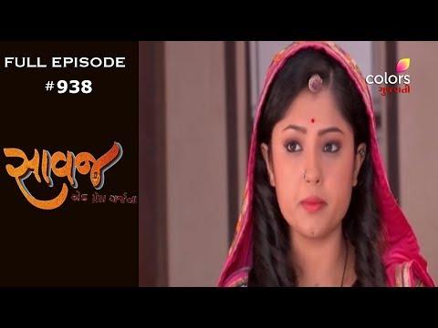 Saavaj – Ek Prem Garjana 5th December 2019 સાવજ... એક પ્રેમ ગર્જના Full Episode