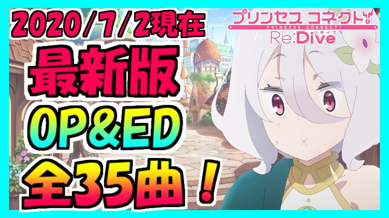 【プリコネR】最新版OP&ED集!全35曲!(2020/7/2現在)【プリンセスコネクト!Re:Dive】