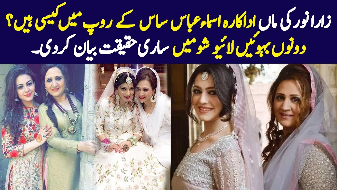 Asma Abbas Family Pics