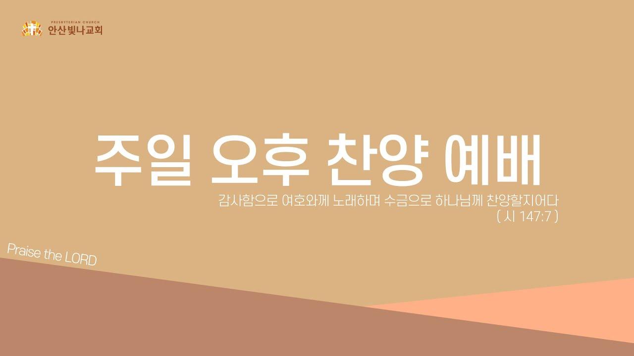 2020.7.5. 안산빛나교회 주일오후예배 생방송