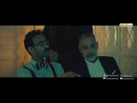 الزوجة 18 | حسن الرداد كل حتى علقة م الآخر في المشهد دا