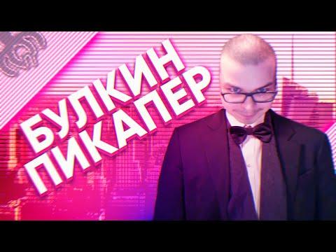 Смешные моменты с Булкиным #89 (ЯНДЕКС СТАНЦИЯ + GETTING OVER IT + SUPER SEDUCER + MTA + SAMP)