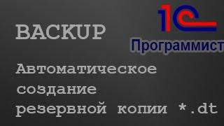 1С: автоматическое создание резервных копий через выгрузку в *.dt