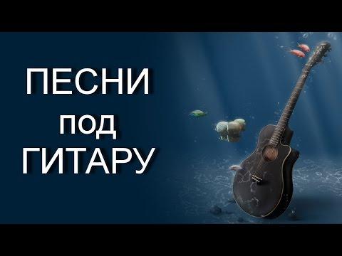 Песни под гитару.  Сергей Кабаненко - Мама, прости (Бронежилет) (cover)
