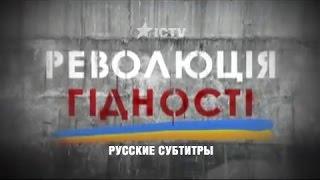 Революция достоинства - фильм канала ICTV о Евромайдане (русские субтитры)