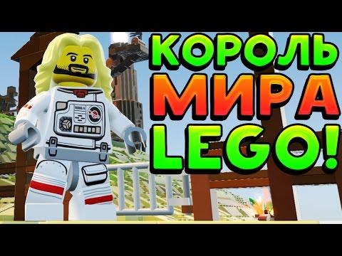 КОРОЛЬ МИРА LEGO! - LEGO Worlds