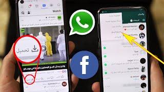 ميزات رهيبة في تطبيق الواتس اب والفيس بوك ! تعرف عليها screenshot 4