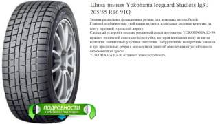 шина зимняя yokohama iceguard studless ig30 205 55 r16 91q