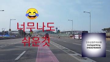 인천공항 3층 출국장 가는방법