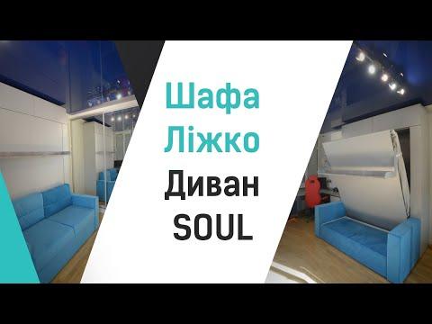 Яркий дизайн детской комнаты / шкаф-кровать-диван SOUL    Smart Mebel