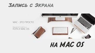 Запись с Экрана на Мак. Как Записать Видео с Экрана на MAC OS.(Приветствую всех!!! В этом видео я показываю, как легко записать видео с экрана монитора на MAC OS без помощи..., 2016-09-08T10:41:34.000Z)