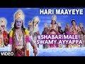 Hari Maayeye Video Song | Shabarimale Swamy Ayyappa | Sridhar, Sreenivas Murthy, Geetha