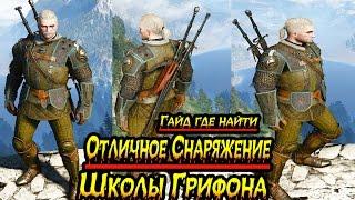 Ведьмак 3: Дикая Охота гайд где найти отличное снаряжение Школы Грифона