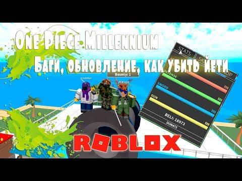 Баги и обновления в One Piece Millennium в Роблокс | Roblox | RPG
