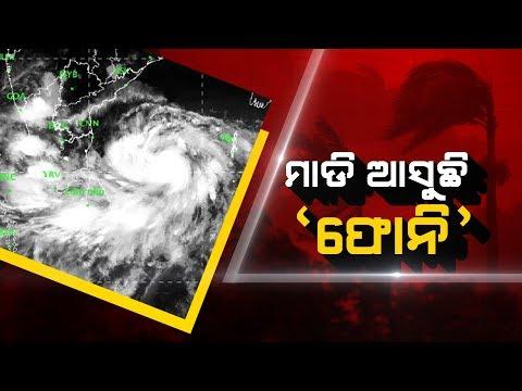 Reporter Live: Cyclone Fani Moving Towards Odisha, Govt On High Alert