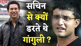 मैदान पर पूरी दुनिया को डराने वाले Sourav Ganguly को था Sachin का खौफ, जानिए इसके पीछे की वजह
