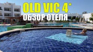 Обзор Old Vic Sharm Resort 4 2020 Олд Вик Шарм Резорт 4 Шарм Эль Шейх Египет 2020