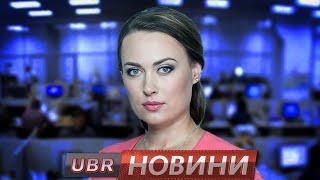 UBR NEWS 02 09 2016 2030  #news #ubr #новости #новини