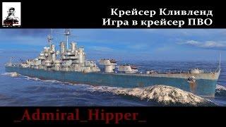 World of Warships Крейсер Кливленд - игра в крейсер ПВО (World of Warships gameplay)