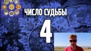 Число судьбы 4. Нумерология
