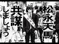 ラブハラスメン党・松永天馬選挙演説 Temma Matsunaga LOVE HARASSMENT PARTY Speech