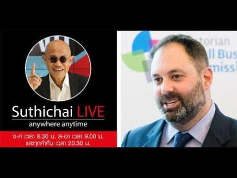 Live with Minister Philip Dalidakis of Victoria, Australia!   19 ส.ค 60   สุทธิชัย Live