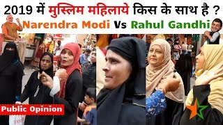 Who is the Prime Minister of Indian Muslim Women in 2019 | Latest Public Reaction