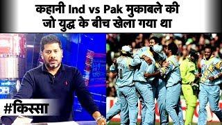 कहानी उस Ind vs Pak मुकाबले की जो कारगिल युद्ध 1999 के दौरान खेला गया था | Vikrant Gupta