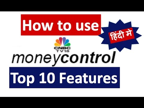MoneyControl.com How to use? हिंदी मे | Top 10 Features of Money Control.com in Hindi