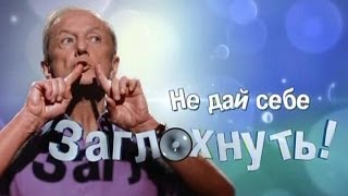 """Михаил Задорнов. Концерт """"Не дай себе заглохнуть"""""""