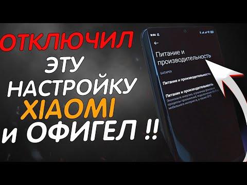 🔥 ОТКЛЮЧИ Эту Настройку Xiaomi ПРЯМО СЕЙЧАС и ОФИГЕЕШЬ !!