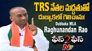 Dubbaka MLA Raghunandan Rao Exclusive Interview on Telangana Politics | Face to Face | Ntv