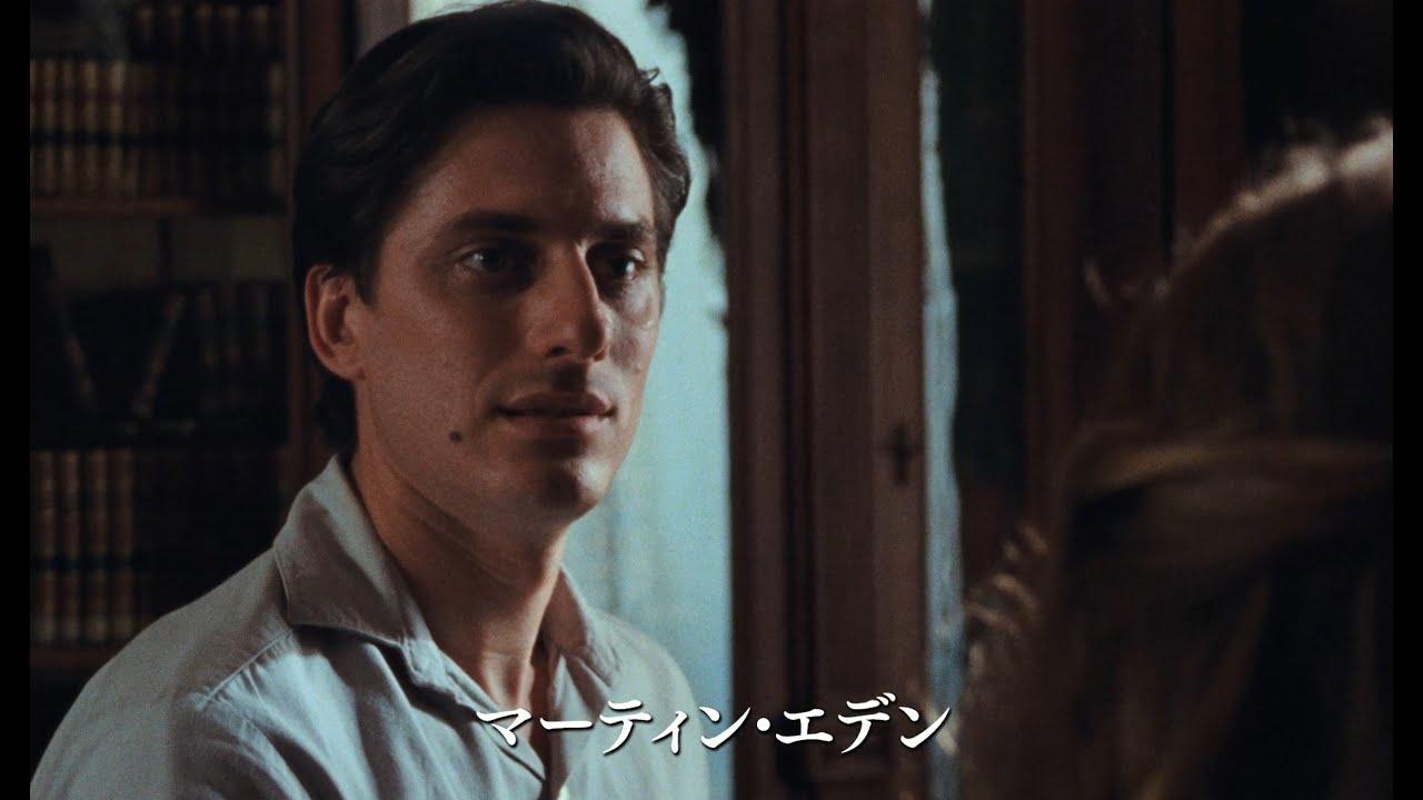 マーティン・エデン』【1/15~】 - ソレイユ