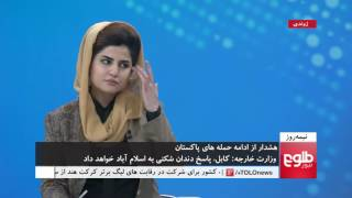 NIMA ROOZ: Afghanistan Reaction To Pakistan Missile Attacks Discussed