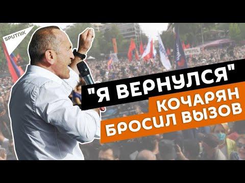 Многотысячный митинг сторонников Роберта Кочаряна в Ереван