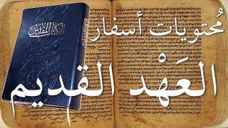 العهد القديم (1) فكرة عامة عن العهد القديم