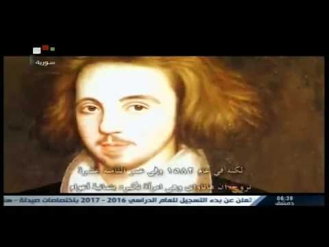Timeless Shakespeare 400 years on - by Syrian poet Dr. Abed Ismael