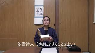 田村季山先生による禅語解説と範書「依雪待人」