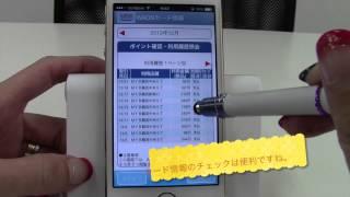WAONサービスアプリ- iPhoneアプリ