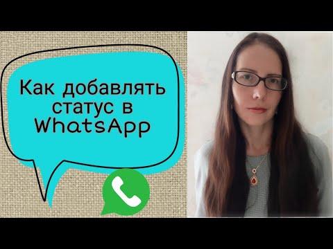 Как добавить статус в WhatsApp(вацап)