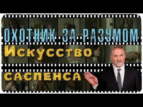 """""""Охотник за разумом"""": Искусство саспенса"""