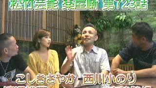 昔々「若井はやと一門」も「鳥取の海」へ「大名旅行」 「ニュース」沙汰...