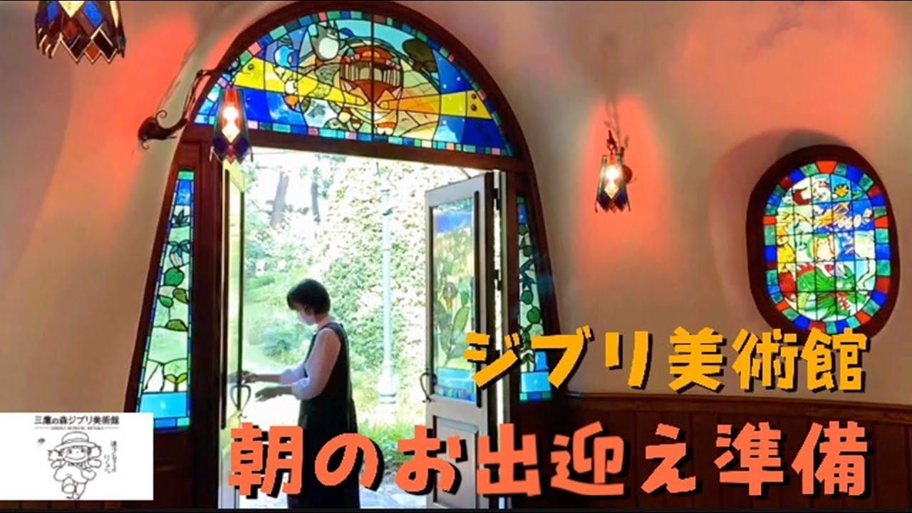 動画日誌 Vol.27「ジブリ美術館 朝のお出迎え準備」